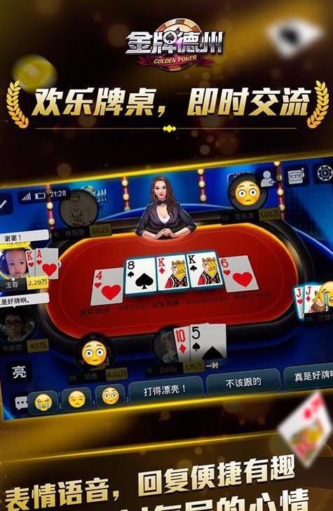 金牌德州扑克V1.7.4 安卓版