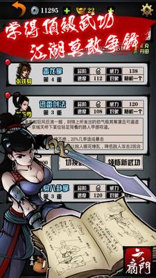 六扇门风云V4.03 九游版