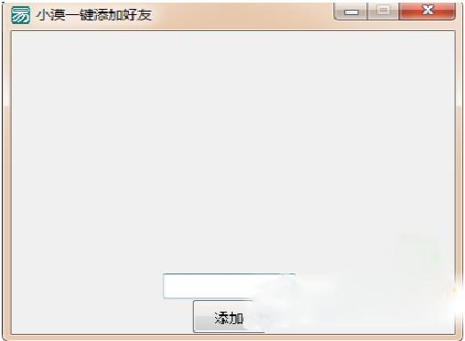 小漠一键添加好友V1.0 安卓版