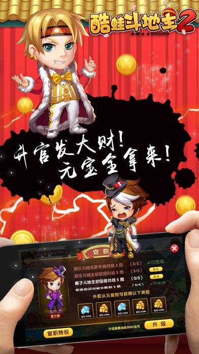 酷蛙斗地主 v1.1.4 iphone版 图片预览