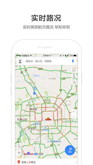 百度地图V10.0 苹果版