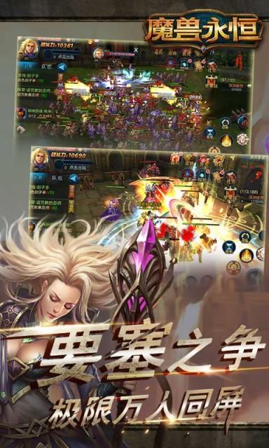 魔兽永恒九游版V7.13.4 安卓版