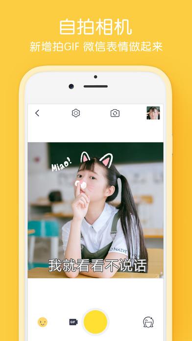 天天P图V4.7 iPhone版