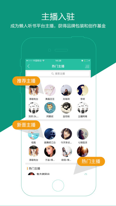 懒人听书V3.0.3 iPhone版