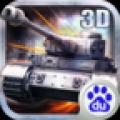 3D坦克争霸2 V1.2.2 百度版