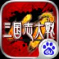 三国志大战 V1.0 安卓版