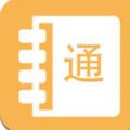 记账通 V1.0 安卓版