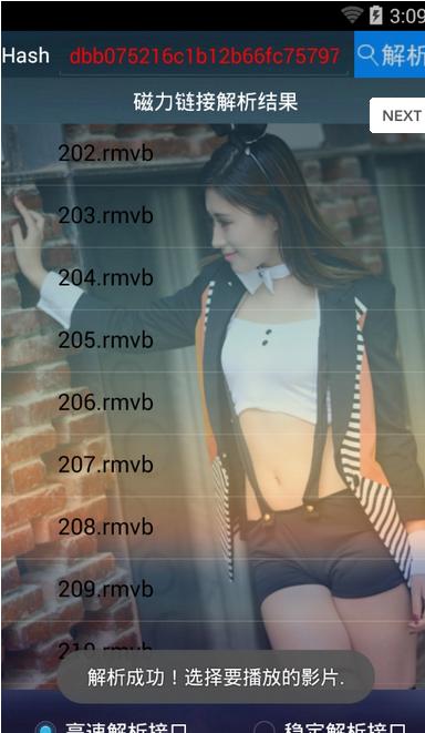 爱色云播V1.0 安卓版