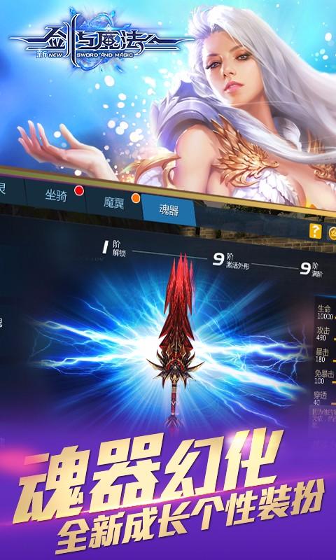 新剑与魔法V1.9.0 百度版