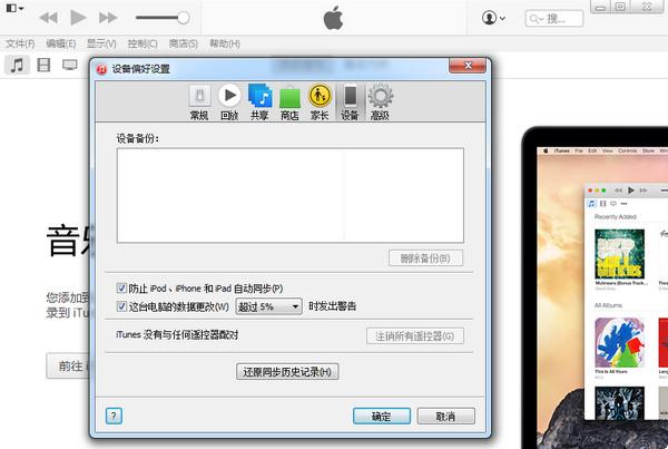 itunes xpV12.0.1.26官方版