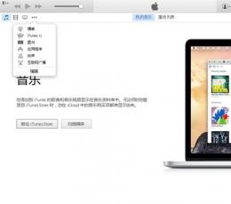 itunes xp V12.0.1.26官方版