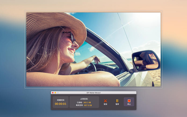 GIF Maker Movavi Mac版V1.0 官方版