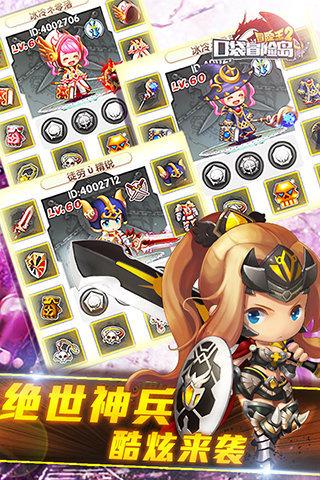 冒险王2V2.12.060 安卓版