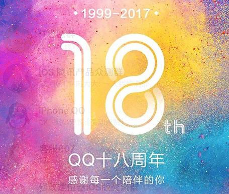 腾讯QQ18周年限量豪华版