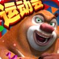 熊出没之熊大快跑 V2.4.6 安卓版