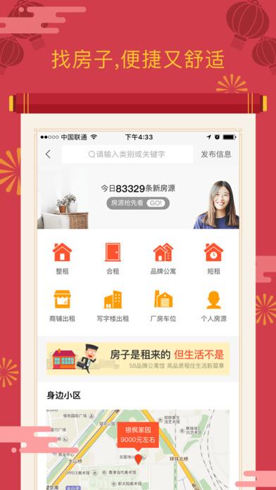 58同城V7.6.5 iPhone版