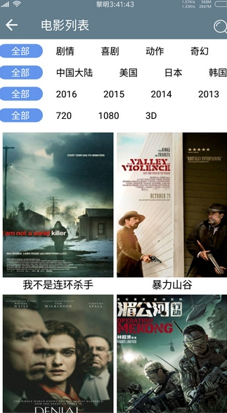 君子云播V1.1.0 安卓版