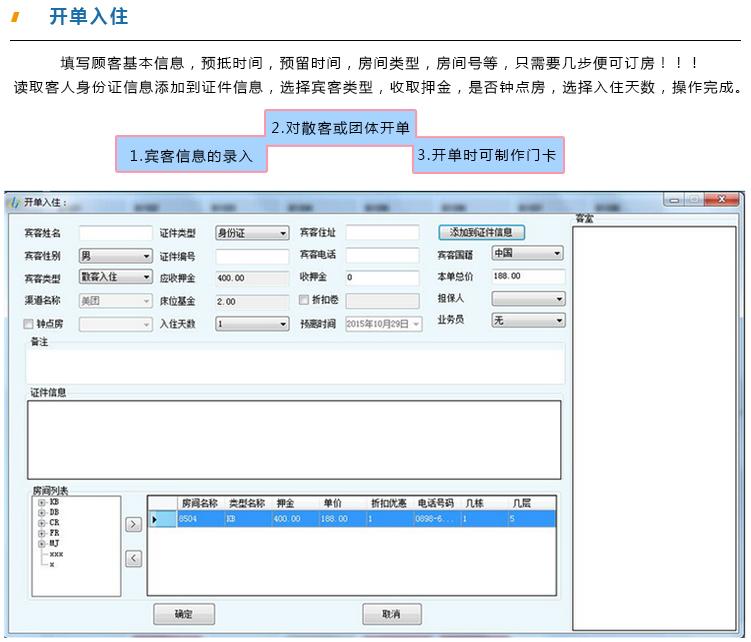 联盟酒店管理系统V2.0 官方版