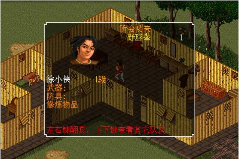 金庸群侠录V1.0 安卓版