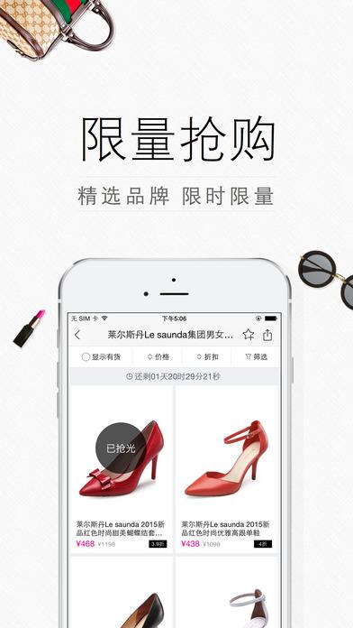 唯品会V5.32 iPhone版