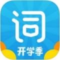 沪江开心词场 V6.2.0 iPhone版
