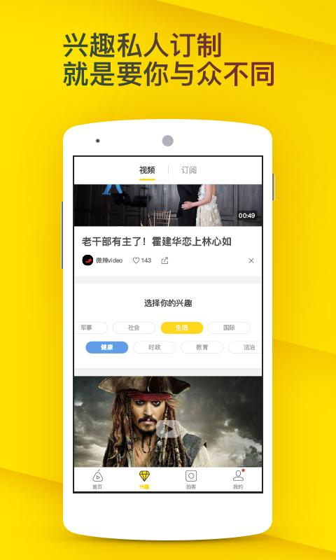 梨视频V2.0.1 安卓版