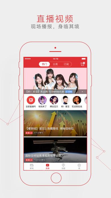网易新闻V20.1 iPhone版