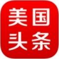 美国头条 V1.1.0 iPhone版