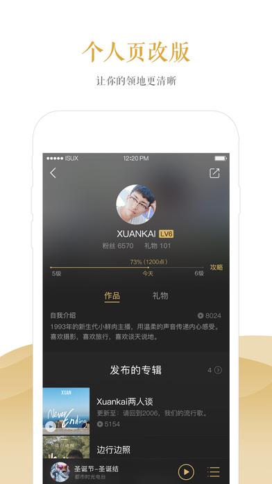 企鹅FMV3.2.0 iPhone版