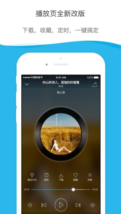 酷我FMV2.0.00 iPhone版