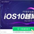 pp助手越狱版ios10.2(支持ios10~10.2)电脑版