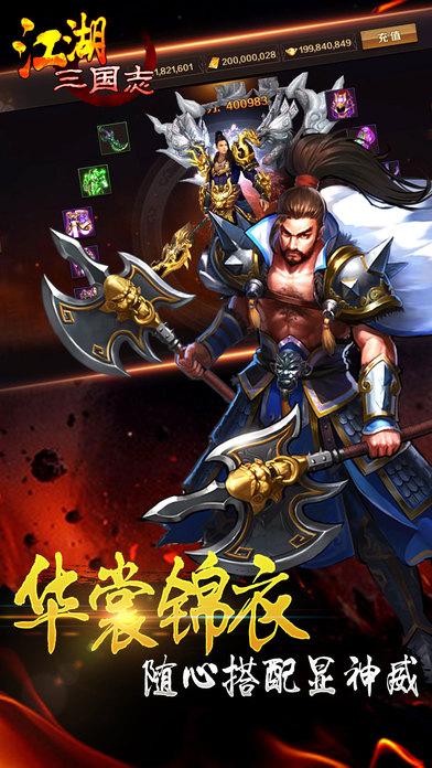 江湖三国志3DV1.0.9 苹果版