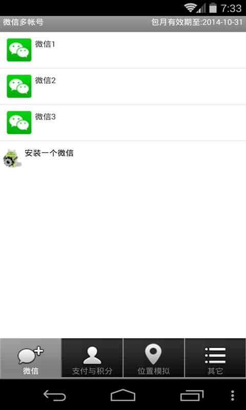 微信多帐号破解版V3.5.3 安卓版