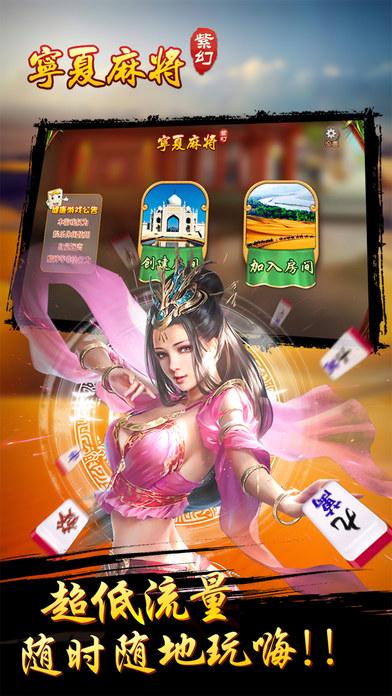 紫幻宁夏麻将V1.1 苹果版