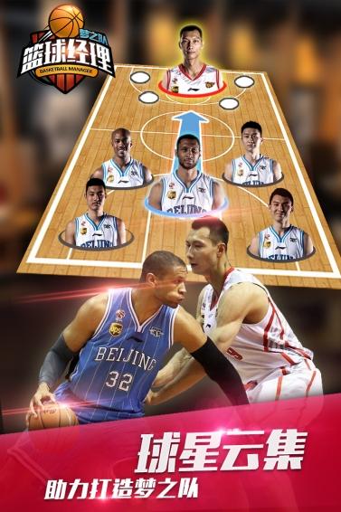 篮球经理梦之队V1.1 安卓版