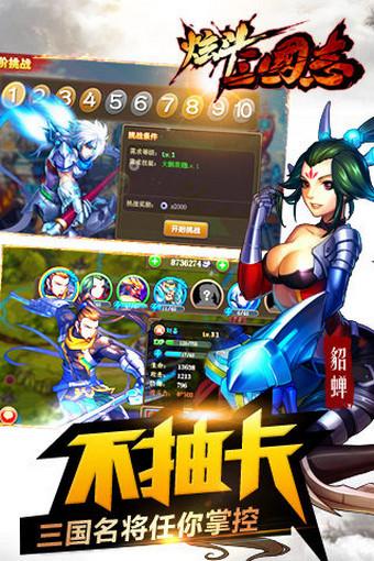 炫斗三国志OLV1.0.0 安卓版