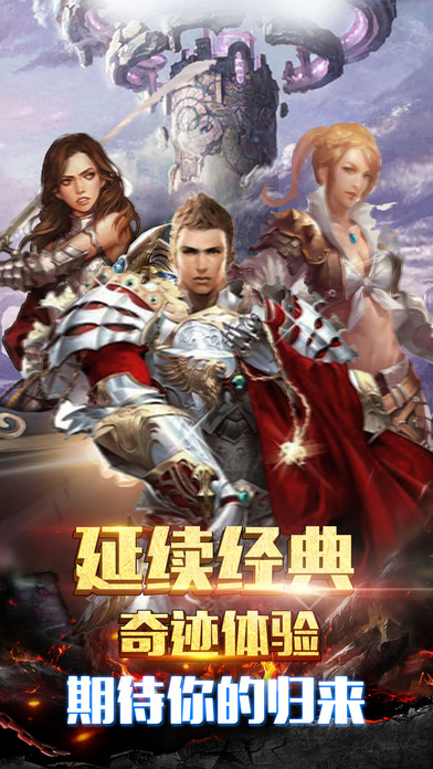 三剑客奇迹V1.0.1 安卓版
