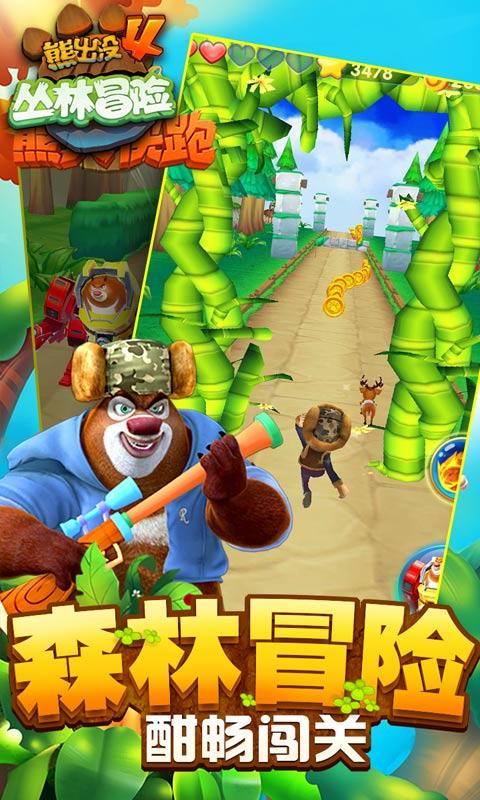 熊出没4丛林冒险V1.0.0 安卓版