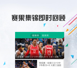 NBA直播安卓版_NBA直播APP客户端V5.0.1安卓版下载