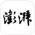 澎湃新闻 V4.3.3 iPhone版