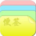快捷便签 V1.7.7 安卓版