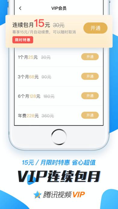 腾讯视频V5.4.1 iPhone版