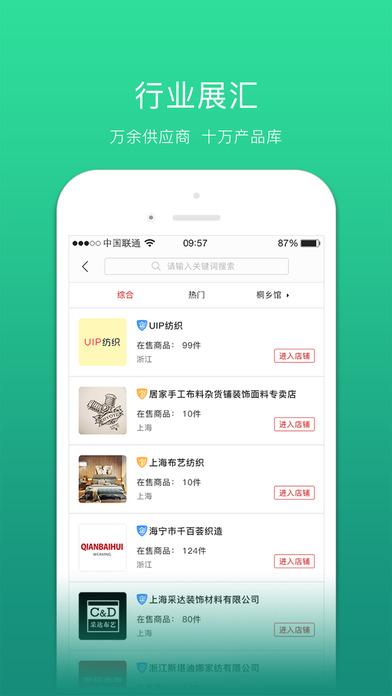 快布商城V3.5.2 iPhone版