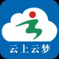 云上云梦 V1.0.4 安卓版