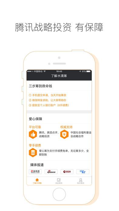 水滴筹V1.0.1 iPhone版