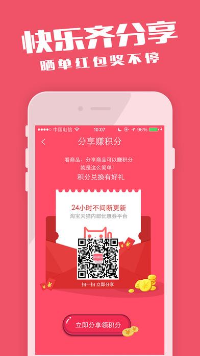 白菜折扣V1.1.3 iPhone版