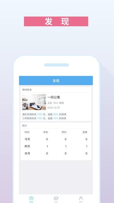 嗨住房东版V3.2 iPhone版