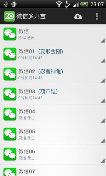 微信多开宝ios免费版V1.1.5 苹果最新版