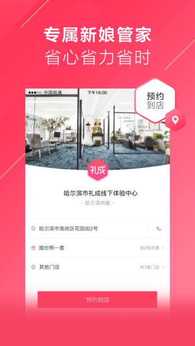 礼成V3.0.3 iPhone版