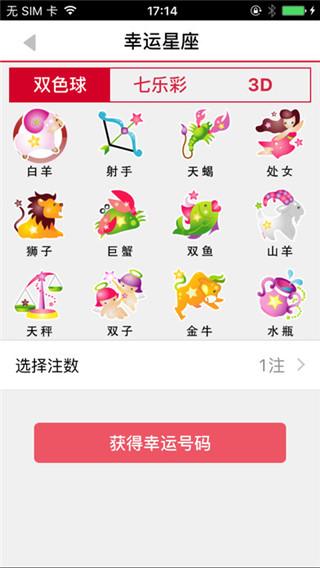 中国福利彩票V1.2 安卓版